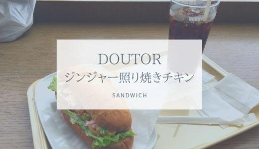 【DOUTOR/ドトール】軽めにヘビーを味わいたい!ミラノサンドC・ジンジャー照り焼きチキン ~ハニーマスタード~