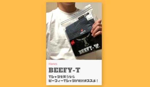 【安い/高評価/レビュー】Tシャツを買うならHanes/ヘインズのBEEFY-Tが絶対にオススメ!