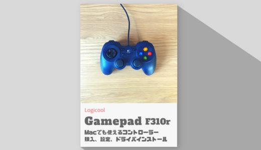【Logicool Gamepad F310r】Macでも使えるコントローラーを購入、設定、ドライバインストール