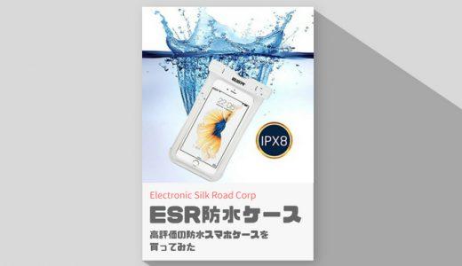 【ESR社製】Amazonで高評価の防水スマホケースを買ってみた