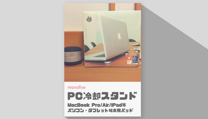 【レビュー】持ち運びに便利!パソコン用のスタンド/台/パッド