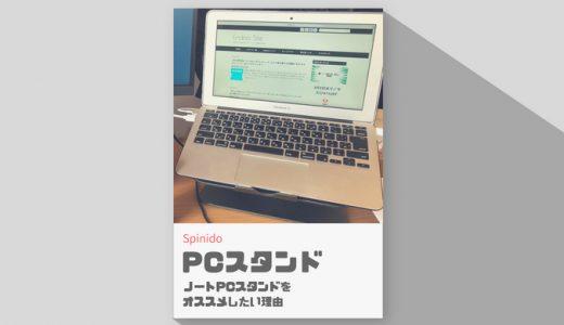【PCスタンド/レビュー】Spinido/ノートPCスタンドをオススメしたい理由