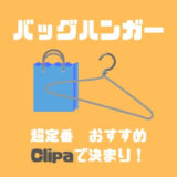 【超定番・おすすめ】バッグハンガーはClipa(クリッパ)で決まり!