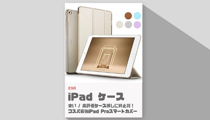 【安い/高評価】ケース探しに終止符!コスパ最強のiPad Proスマートカバー【ESR】