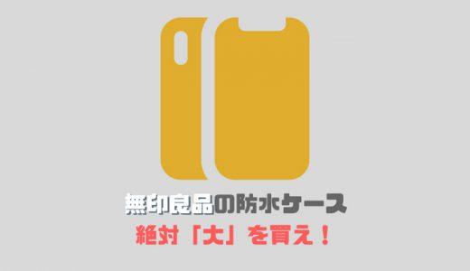 【レビュー】結論:無印良品の防水ケースは絶対に「大」を買え!!「小」は買うな!!
