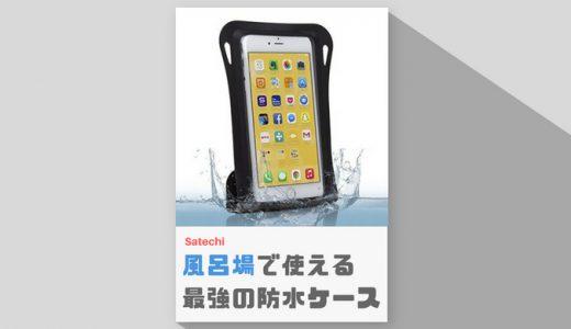 【おすすめ/レビュー】風呂場で使える最強のスマホ防水ケース「Satechi/サテチ」