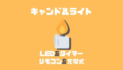 【LEDキャンドルライト】灯りが揺れる!タイマー、リモコン付!充電式!最強のお洒落ライトはコレ!