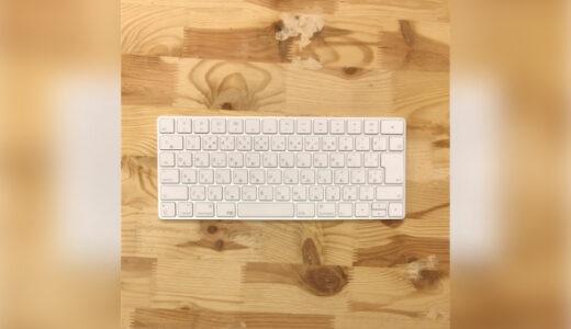 【ど定番】AppleのMagic Keyboardを購入したら世界が変わった話