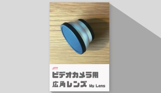 My Lensのビデオカメラ用広角レンズを買ってみた