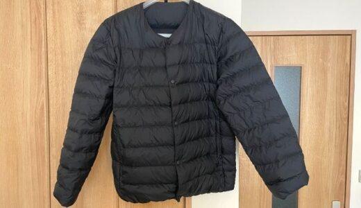 【無印良品】軽量オーストラリアダウンポケッタブルノーカラージャケットでミニマム生活