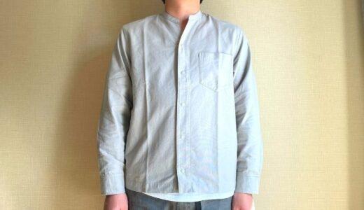 【無印良品】スタンドオープンカラーシャツは、シンプルなのに個性的な1枚!
